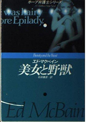 美女と野獣―ホープ弁護士シリーズ (ハヤカワ・ポケット・ミステリ 1434)