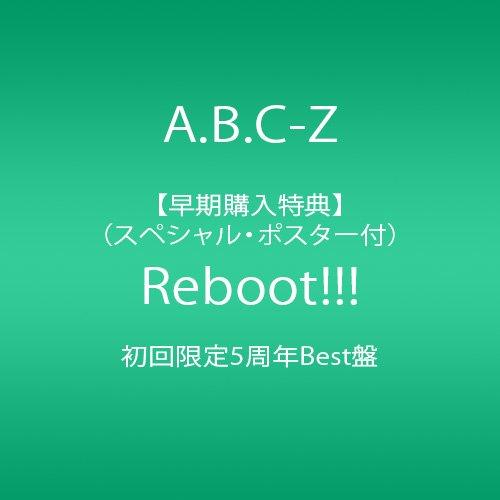 【早期購入特典あり】Reboot!!! 初回限定5周年Best盤(DVD付)(スペシャル・ポスター「初回限定5周年Best盤ver.」付)