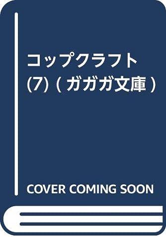 コップクラフト (7) (ガガガ文庫)