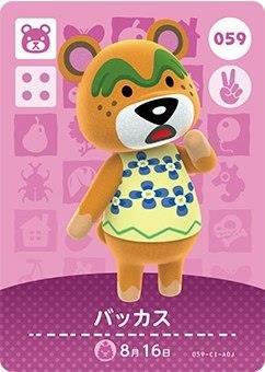 どうぶつの森 amiiboカード 第1弾 【059】 バッカス