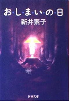 おしまいの日 (新潮文庫)