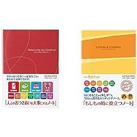 コクヨ もしもノート&おつきあいノートセット LES-R101 LES-E101