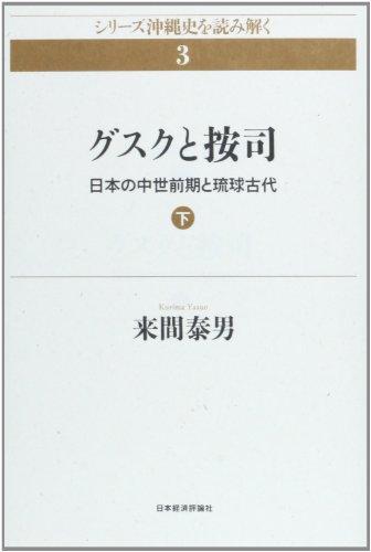 グスクと按司〈下〉―日本の中世前期と琉球古代 (シリーズ沖縄史を読み解く)