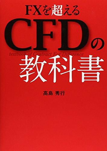 FXを超えるCFDの教科書の詳細を見る