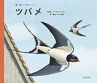ツバメ (鳥の一年シリーズ)
