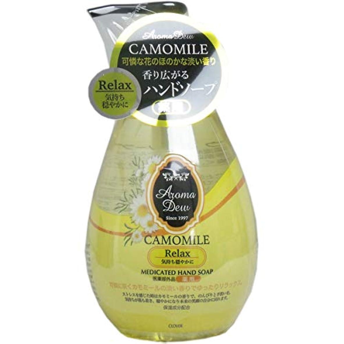 ポーズどきどきマラドロイト薬用アロマデュウ ハンドソープ カモミールの香り 260mL×2個セット