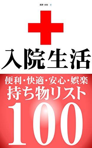 入院生活持ち物リスト100: 便利・快適・安心・娯楽