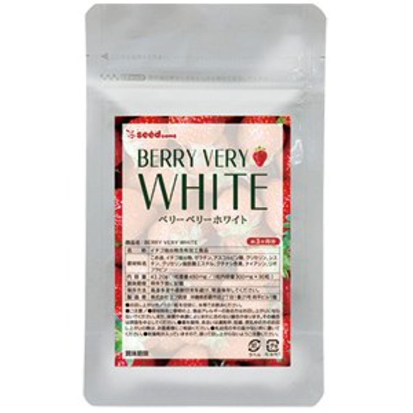減衰受賞弱まるBERRY VERY WHITE ベリーベリーホワイト (約1ケ月分) 真っ赤ないちごのポリフェノールとビタミンC、アスコルビン酸、シスチン、ナイアシン、リボフラビンで透明感UP!!