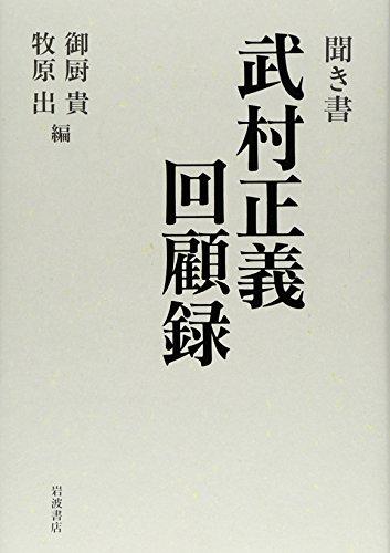 聞き書 武村正義回顧録の詳細を見る