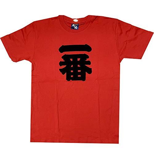 漢字柄Tシャツ ナンバーワン(一番) 赤 Lサイズ