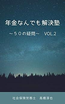 [高橋 淳也]の年金なんでも解決塾 : ~50の疑問~ Vol.2