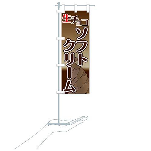卓上ミニ生チョコソフトクリーム のぼり旗 サイズ選べます(卓上ミニのぼり10x30cm 立て台付き)