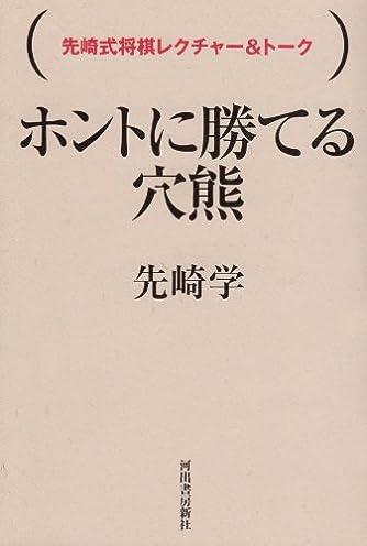 ホントに勝てる穴熊 (先崎式将棋レクチャー&トーク)