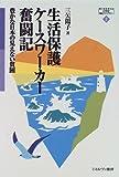 生活保護ケースワーカー奮闘記—豊かな日本の見えない貧困 (MINERVA21世紀福祉ライブラリー (2))