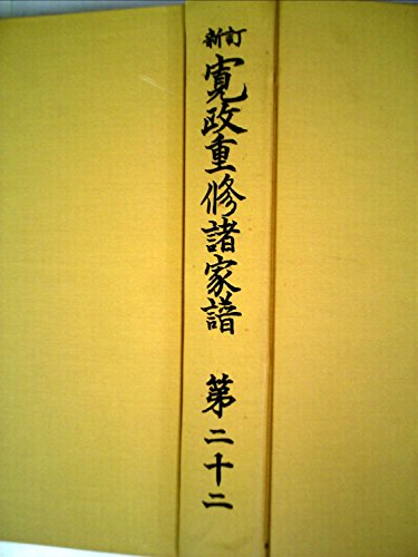 寛政重修諸家譜〈第22〉 (1966年)