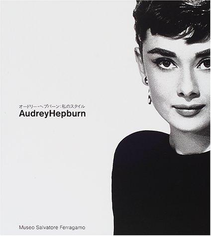オードリー・ヘプバーン:私のスタイルの詳細を見る
