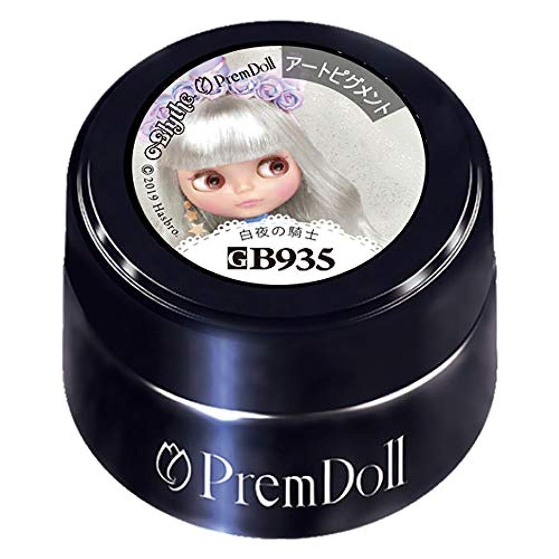 記憶練習起きてPRE GEL(プリジェル) PRE GEL プリムドール 白夜の騎士 3g DOLL-B935 カラージェル UV/LED対応 ジェルネイル