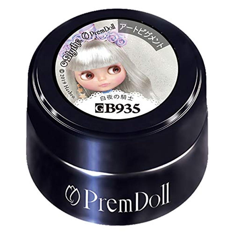 オリエントキャンセルほとんどの場合PRE GEL プリムドール 白夜の騎士 3g DOLL-B935 カラージェル UV/LED対応