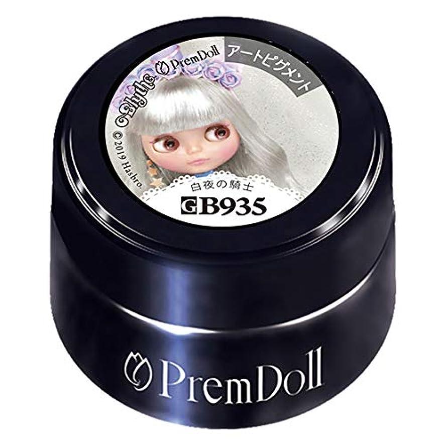 PRE GEL(プリジェル) PRE GEL プリムドール 白夜の騎士 3g DOLL-B935 カラージェル UV/LED対応 ジェルネイル