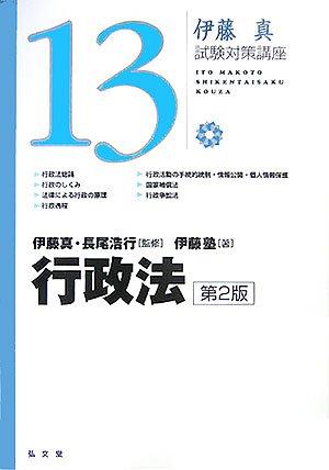 行政法 第2版 (伊藤真試験対策講座13)の詳細を見る