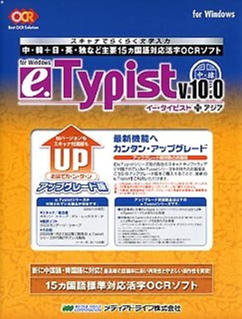 ピーブロケーションきらめきe.Typist v.10.0 プラスアジア アップグレード版
