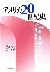 Amazon.co.jp: 秋元 英一:作品一...
