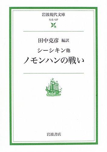 ノモンハンの戦い (岩波現代文庫)の詳細を見る