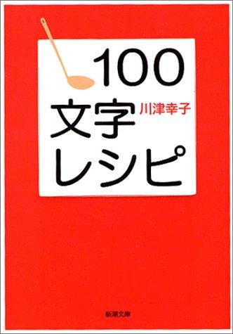 100文字レシピ (新潮文庫)