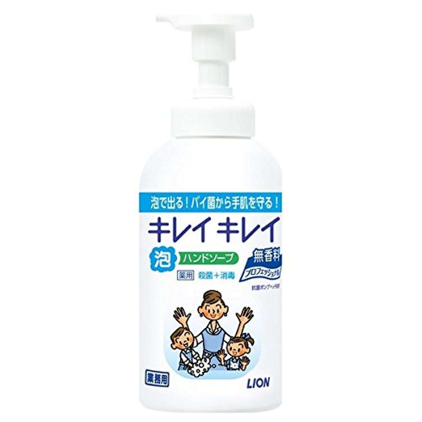 余剰舌冷淡なライオン キレイキレイ薬用泡ハンドソープ 無香料 550ml×12本入