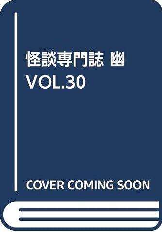 怪談専門誌 幽 VOL.30