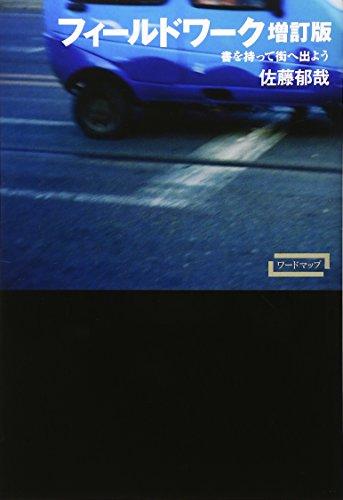 フィールドワーク―書を持って街へ出よう (ワードマップ)