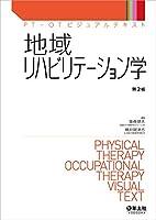 地域リハビリテーション学 第2版 (PT・OTビジュアルテキスト)