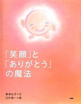 [野坂 礼子]の「笑顔」と「ありがとう」の魔法