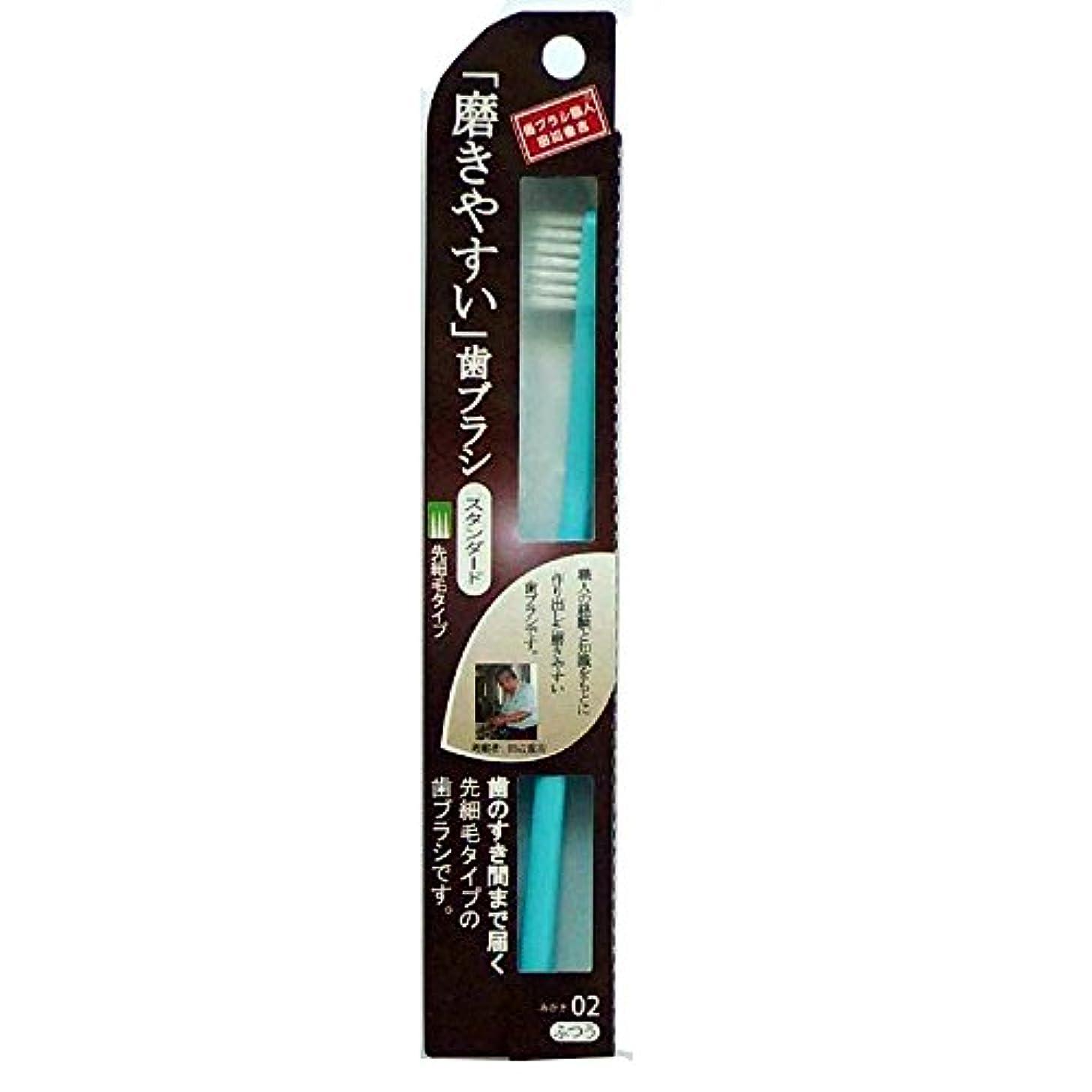 ベンチさようなら光景磨きやすい歯ブラシ先細 LT-02