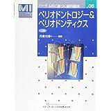ペリオドントロジー&ペリオドンティクス 上巻 (シリーズMIに基づく歯科臨床)