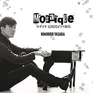 モザイク ~近現代ピアノ曲集