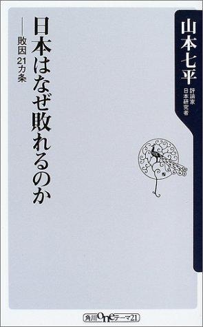 日本はなぜ敗れるのか―敗因21ヵ条 (角川oneテーマ21)の詳細を見る