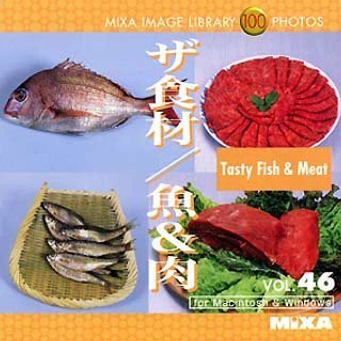 シリングエイリアン伝染病MIXA IMAGE LIBRARY Vol.46 ザ食材/魚&肉