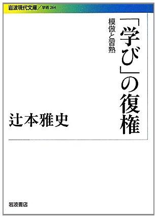 「学び」の復権――模倣と習熟 (岩波現代文庫)の詳細を見る