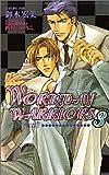 WORKDAY WARRIORS〈3〉それぞれの恋 (ショコラノベルス)