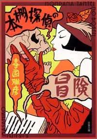 本棚探偵の冒険 (双葉文庫)