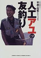 人工アユの友釣り―平成の花形になりつつある (Sport & fishing books (4))