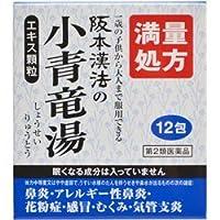 【第2類医薬品】阪本漢法の小青竜湯エキス顆粒 12包 ×2