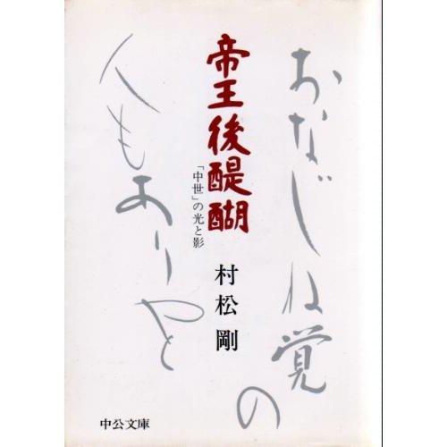 帝王後醍醐―「中世」の光と影 (中公文庫 む 10-1)の詳細を見る