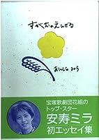 すがおのえんぜる (Soir〓e books)