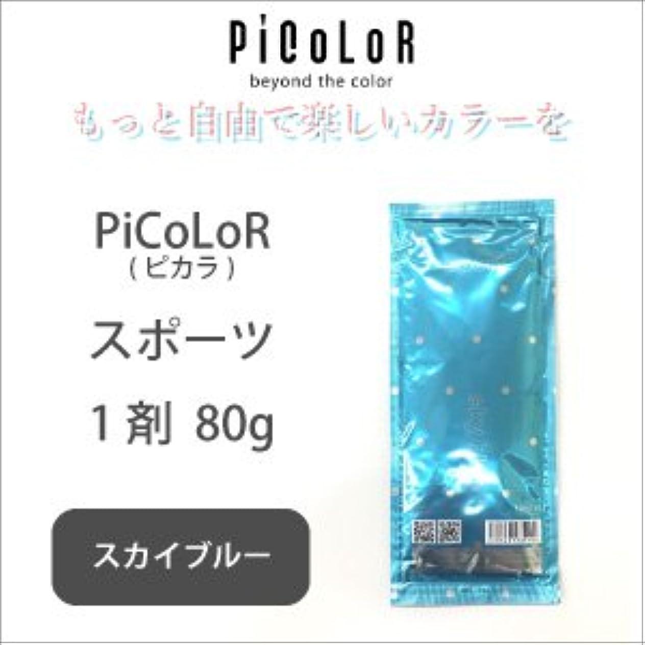 トチの実の木雑草核ムコタ ピカラ ヘアカラー スポーツ スカイブルー 1剤 80g