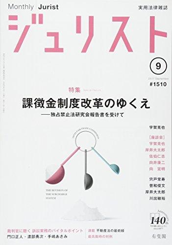 ジュリスト 2017年 09 月号 [雑誌]