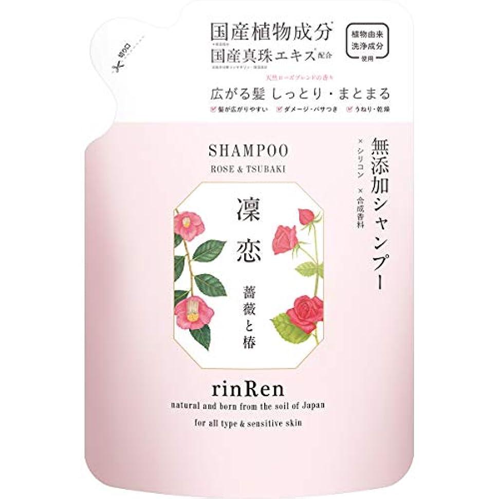 ショートグリップ泥凜恋 レメディアル シャンプー ローズ&ツバキ 詰め替え 400ml
