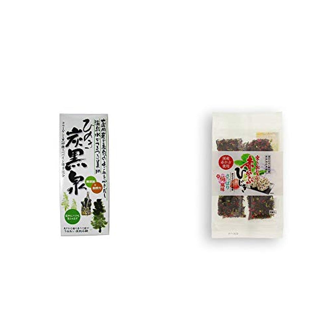 ネックレットお香モス[2点セット] ひのき炭黒泉 箱入り(75g×3)?楽しいおにぎり 赤かぶひじき(8g×8袋)