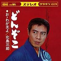 どんぞこ (MEG-CD)